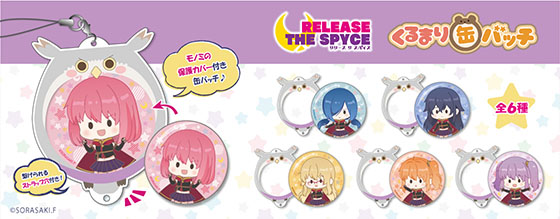 RELEASE THE SPYCE くるまり缶バッチ BOX
