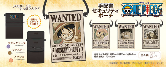 ONE PIECE 指名手配書セキュリティーポーチ